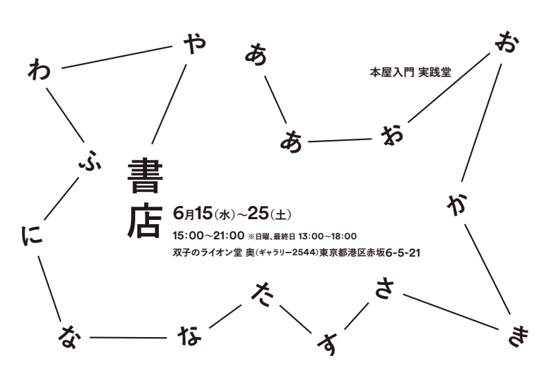 本屋入門2016実践堂